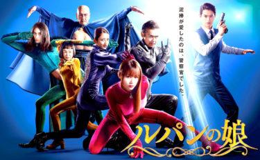 深田恭子ルパンの衣装が凄い!スーツ姿やハロウィンコスがかわいい