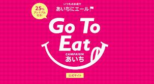 gotoイート愛知県の予約ポイントや食事券はいつからいつまでか?